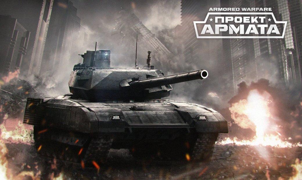 Госбюджет выделит смешные деньги на всероссийский турнир по «Армате» - Изображение 1