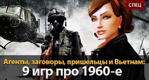 Агенты, заговоры, пришельцы и Вьетнам: игры про 60-е - Изображение 1