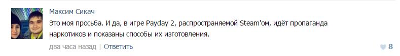 Как Рунет отреагировал на внесение Steam в список запрещенных сайтов - Изображение 3