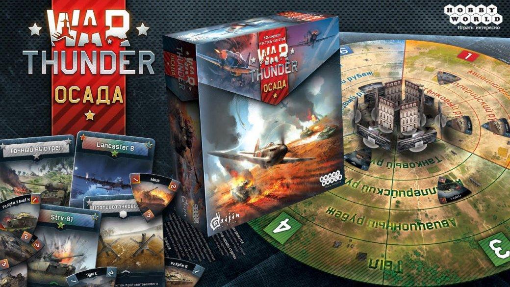 Уже можно предзаказать настольную игру по War Thunder - Изображение 1