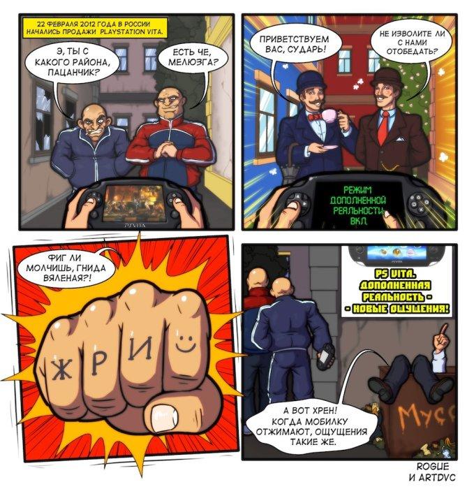 Канобу-комиксы 4. Темная сторона PS Vita - Изображение 1
