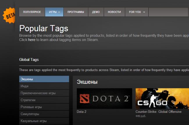 Valve разрешила жаловаться на теги в Steam. - Изображение 1