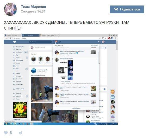 Неимоверное новшество «ВКонтакте» разозлило пользователей