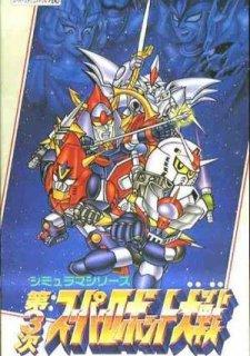 Super Dai 3 Ji Super Robot Taisen