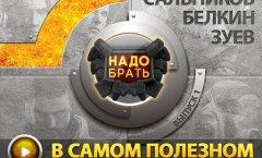Зуев, Белкин, Сальников в новом шоу «Надо брать!». Выпуск №1
