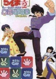 Ranma ½: Rock-Scissors-Puzzle