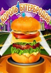 Король Бутербродов – фото обложки игры
