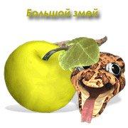 Большой змей – фото обложки игры