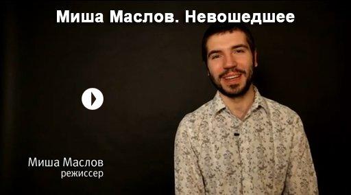 Миша Маслов. Невошедшее