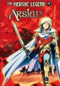 The Heroic Legend of Arslan – фото обложки игры