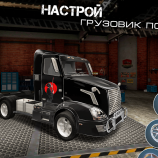 Скриншот World of Truck: Build Your Own Cargo Empire – Изображение 1