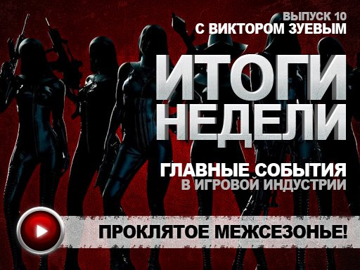 Итоги недели. Выпуск 10 - с Виктором Зуевым