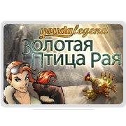 Youda Legend: Золотая Птица Рая – фото обложки игры