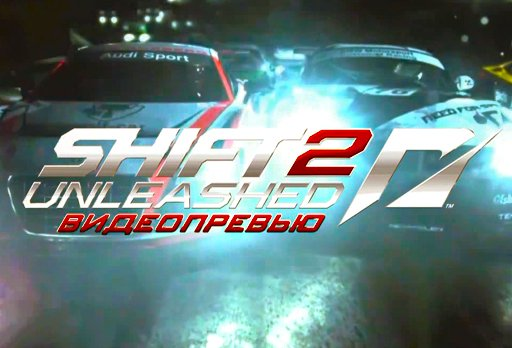 Need for Speed Shift 2 Unleashed. Видепревью