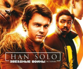 Появился первый постер сольного фильма о Хане Соло! Как вам?