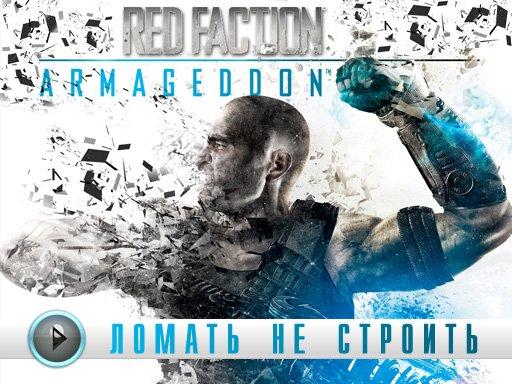 Red Faction: Armageddon. Видеорецензия