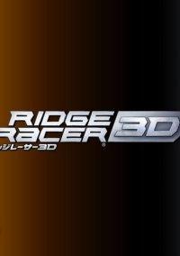 Ridge Racer 3D – фото обложки игры