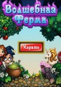 Волшебная ферма – фото обложки игры