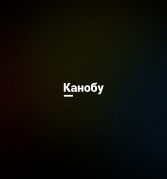 Последний день Максима Иванова на Канобу