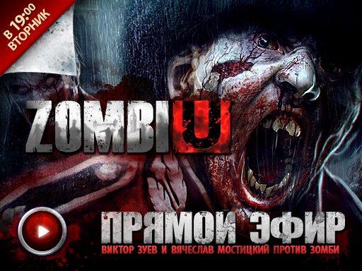Прямая трансляция ZombiU