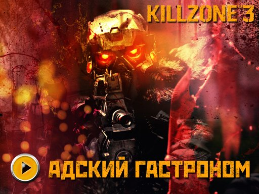 Killzone 3. Видеорецензия