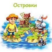 Островки – фото обложки игры