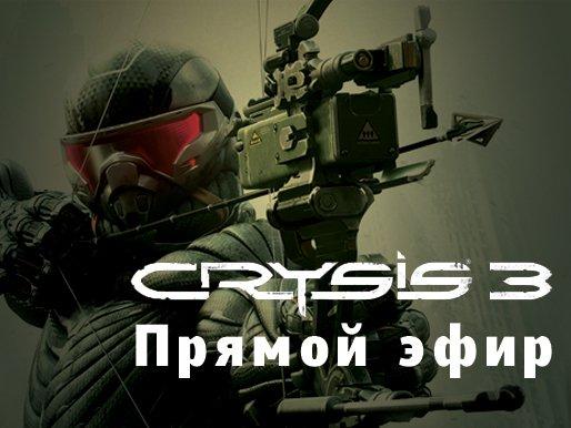 Трансляция Crysis 3: Beta Multiplayer. ЗАПИСЬ ЭФИРА
