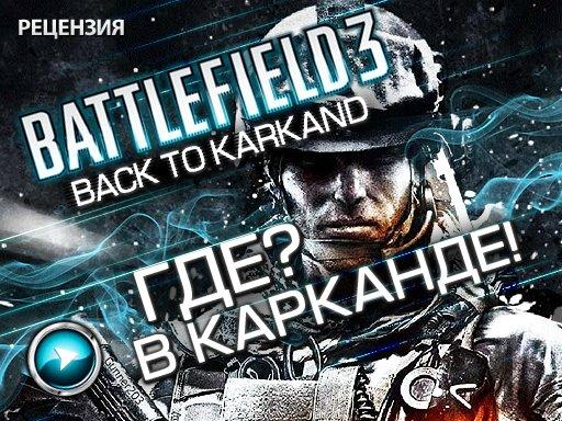Battlefield 3: Back to Karkand. Видеорецензия