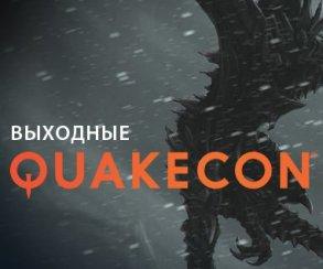 Распродажи в честь QuakeCon 2015
