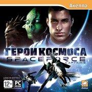 Space Force: Captains – фото обложки игры