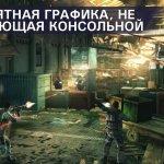 Скриншот Modern Combat 5: Blackout – Изображение 1