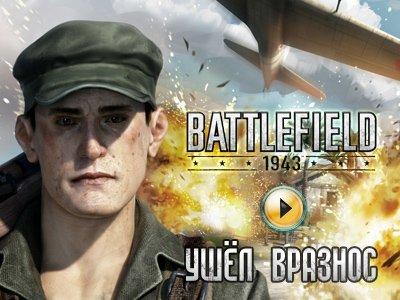 Battlefield 1943. Видеорецензия