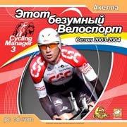 Cycling Manager 3 – фото обложки игры
