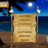 Скриншот Акватик и Слова – Изображение 4