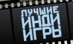 Пятерка лучших инди-игр по мнению пользователей KANOBU.ru