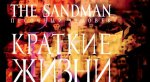 «Классика Vertigo»: «Песочный человек»— мистический мир снов отлегендарного Нила Геймана. - Изображение 15