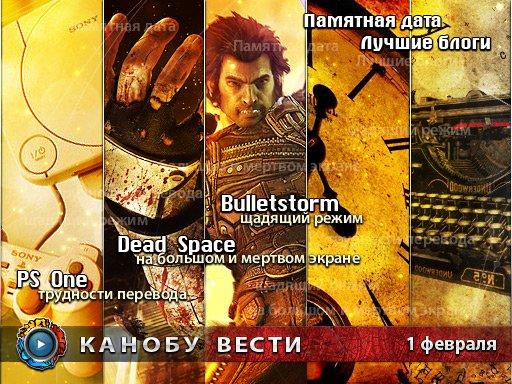 Канобу-вести (01.02.2011)