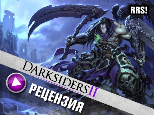 Видео-обзор Darksiders II