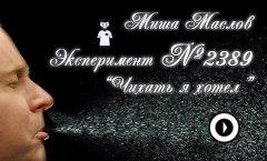 """Миша Маслов. Эксперимент №2389 """"Чихать я хотел"""""""