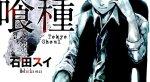 «Токийский гуль»— кровавая история опожирателях плоти исоциальном неравенстве. - Изображение 2