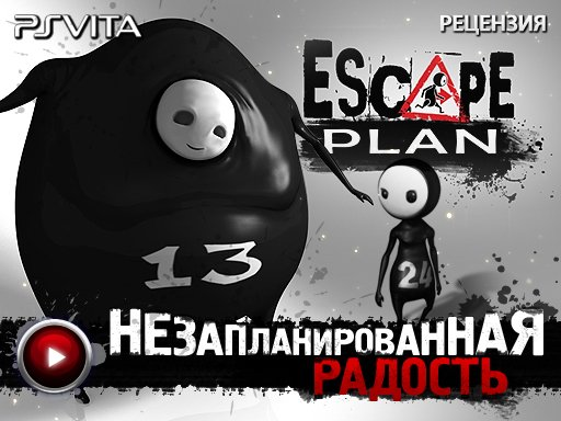 Escape Plan. Рецензия