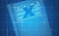Теория Игр. Game.EXE. Часть 2