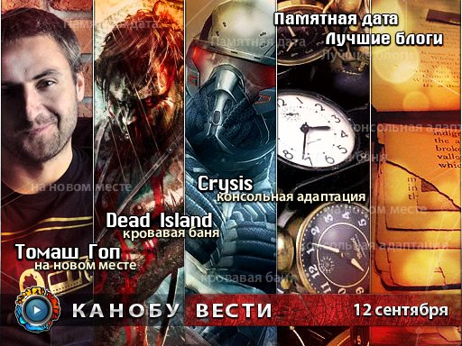 Канобу-вести (12.09.2011)