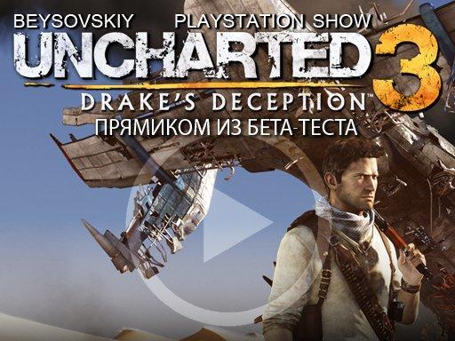 PlayStation Show: Прямиком Из Бета-Теста Uncharted 3