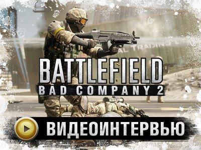 Battlefield: Bad Company 2. Видеоинтервью