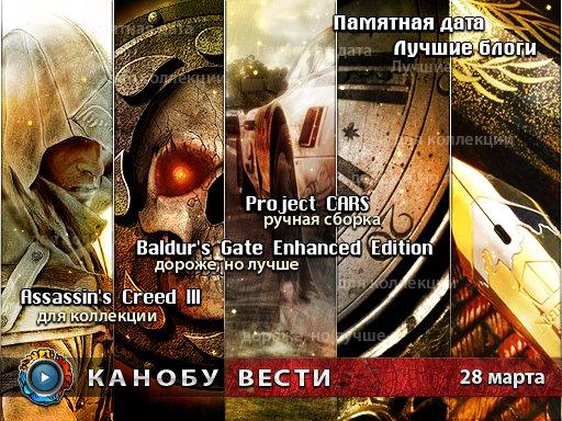 Канобу-вести (28.03.12)