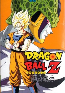 Dragon Ball Z 1