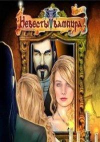 Невесты вампира – фото обложки игры