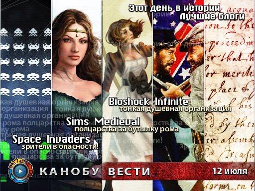 Канобу-вести (12.07.2011)