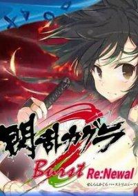 Senran Kagura Burst Re:Newal  – фото обложки игры